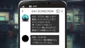 シュウのメッセージアプリの言葉